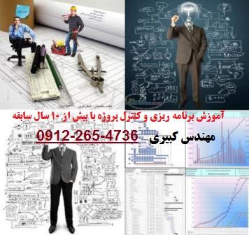 آموزش برنامه ریزی و کنترل پروژه 09122654736